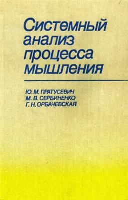 Пратусевич Ю.М., Сербиненко М.В., Орбачевская Г.Н. Системный анализ процесса мышления