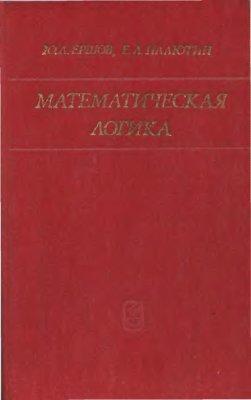 Ершов Ю.Л., Палютин Е.А. Математическая логика: Учеб. пособие для вузов