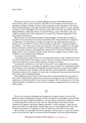 Gisla Saga Surssonar / Сага о Гисли (на русском и исландском языках. Проект И.Франка)