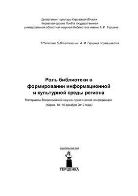 Будашкина С.Н. (сост.). Роль библиотеки в формировании информационной и культурной среды региона