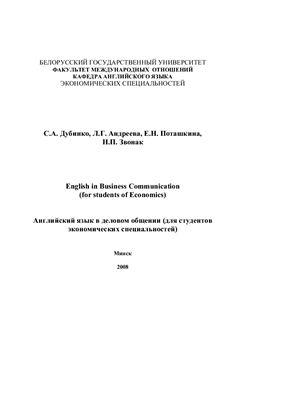 Дубинко С.А., Андреева Л.Г. и др. English in Business Communication (for students of Economics) Английский язык в деловом общении (для студентов экономических специальностей)