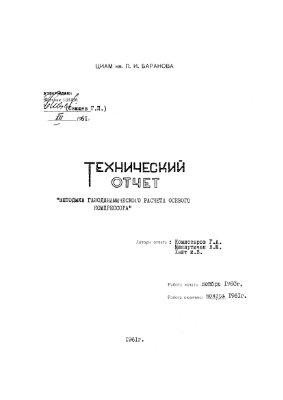Комиcсаров Г.А. и др. Методика газодинамического расчета осевого компрессора