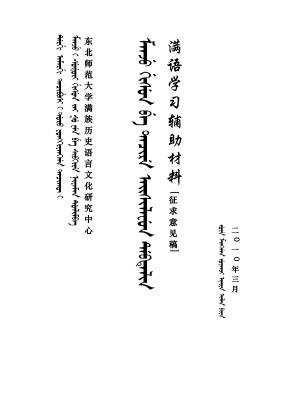 Вспомогательный материал для изучающих маньчжурский язык 满语学习辅助材料