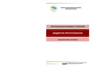 Білинська М.М. (ред.) Прогнозування розвитку територій. Бюджетне прогнозування