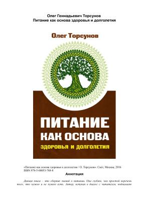 Торсунов О. Питание как основа здоровья и долголетия
