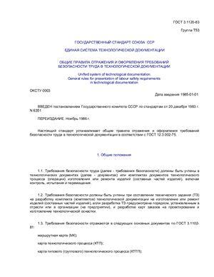 ГОСТ 3.1120-83* ЕСТД. Общие правила отражения и оформления требований безопасности труда в технологической документации
