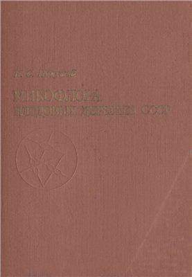 Попушой И.С. Микофлора плодовых деревьев СССР