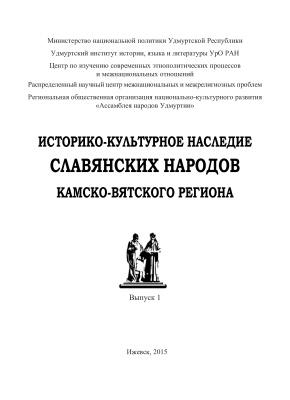 Загребин А.Е. Историко-культурное наследие славянских народов Камско-Вятского региона