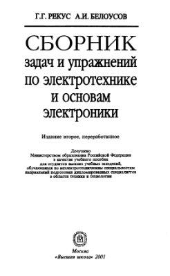 Сборник решения задач по электротехники решение задач по статистике относительных величин