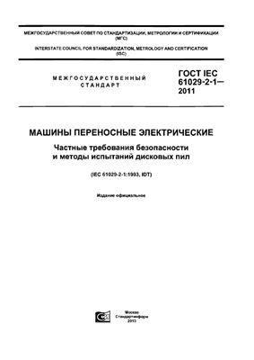 ГОСТ IEC 61029-2-1-2011 Машины переносные электрические. Частные требования безопасности и методы испытаний дисковых пил