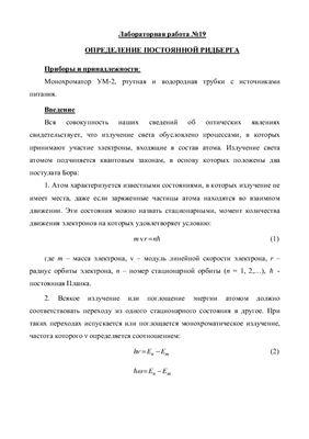 Путин Г.Ф. (ред.) Лабораторные работы по оптике