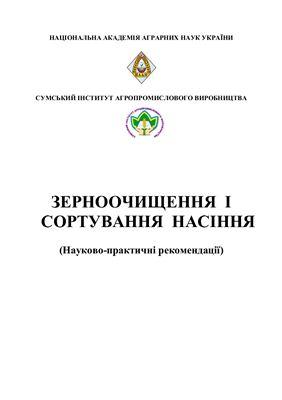Бондаренко М.П. та ін. Зерноочищення і сортування насіння