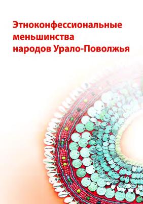 Ягафова Е.А. (ред.) Этноконфессиональные меньшинства народов Урало-Поволжья