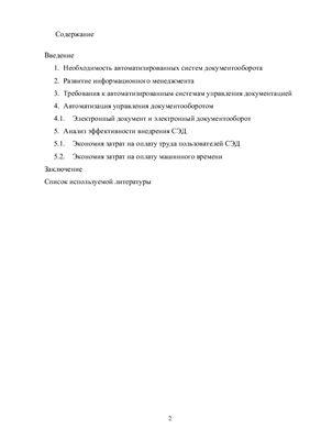 Курсовая работа - Электронные системы документооборота и делопроизводства