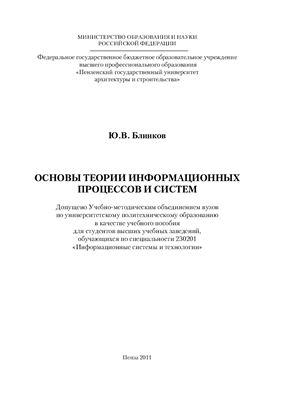 Блинков Ю.В. Основы теории информационных процессов и систем