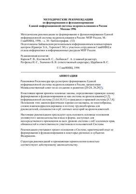 Методические рекомендации по формированию и функционированию Единой информационной системы недропользования в России