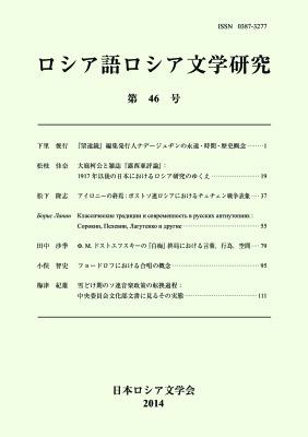 Бюллетень Японской ассоциации русистов 2014 № 46