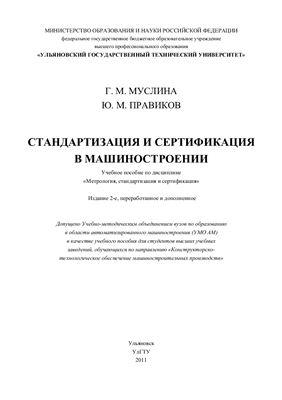 Муслина Г.М., Правиков Ю.М. Стандартизация и сертификация в машиностроении