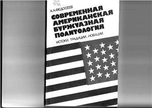 Федосеев А. Современная американская буржуазная политология: истоки, традиции, новации