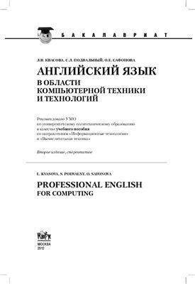 Квасова Л.В., Подвальный С.Л., Сафонова О.Е. Английский язык в области компьютерной техники и технологий