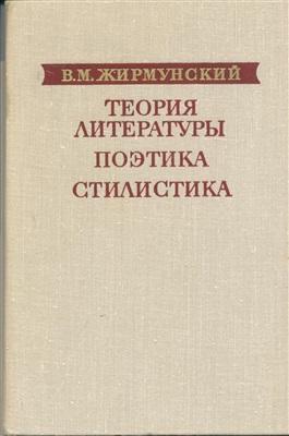 Жирмунский В.М. Теория литературы. Поэтика. Стилистика