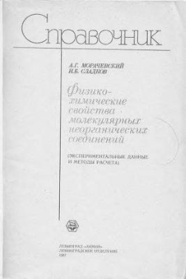 Морачевский А.Г., Сладков И.Б. Физико-химические свойства молекулярных неорганических соединений (1 издание)