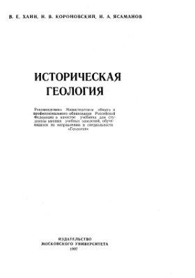 Хаин В.Е., Короновский Н.В., Ясаманов Н.А. Историческая геология