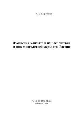 Шерстюков А.Б. Изменения климата и их последствия в зоне многолетней мерзлоты России