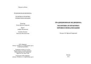 Ярская-Смирнова Е.Р. (ред.) Традиционная медицина: политика и практика профессионализации