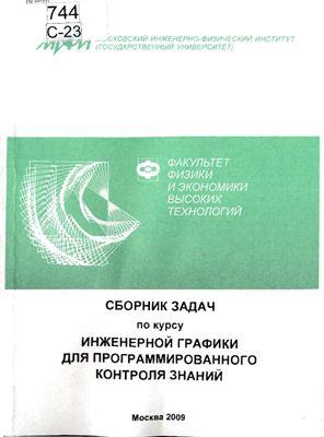 Демьянова С. Сборник задач по курсу инженерной графики