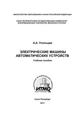 Усольцев А.А. Электрические машины автоматических устройств