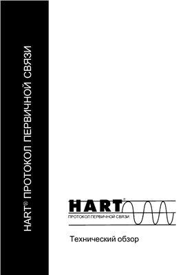 HART. Протокол первичной связи. Технический обзор