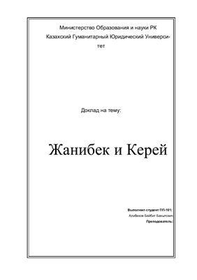 Реферат - История становление Казахской степи