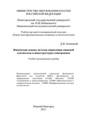 Хомицкий Д.В. Физические основы методов управления спиновой плотностью в наноструктурах спинтроники