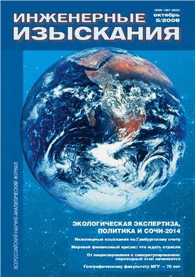 Инженерные изыскания 2008 (№1-6), 2009 (№7)