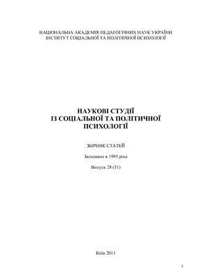 Наукові студії із соціальної та політичної психології 2011 Випуск 28 (31)