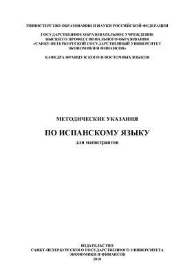Федоров О.Г. (сост.) Методические указания по испанскому языку для магистрантов