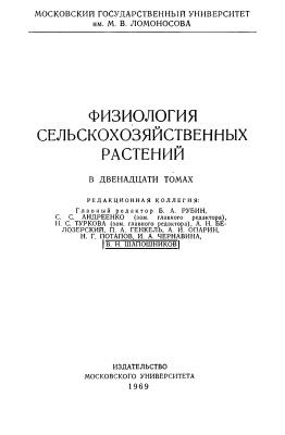 Рубин Б.А. (ред.) Физиология сельскохозяйственных растений. Том 5. Физиология кукурузы и риса