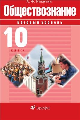 Никитин А.Ф. Обществознание. 10 класс. Базовый уровень