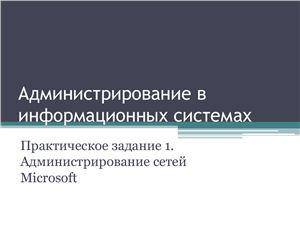 Администрирование в информационных системах. Практическое занятие 1. Администрирование сетей Microsoft