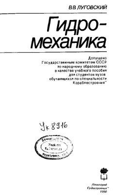 Луговский В.В. Гидромеханика