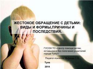 Жестокое обращение с детьми: виды и формы, причины и последствия