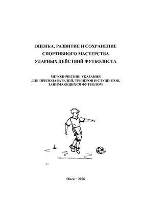 Литвинов Р.В., Головченко О.П. Оценка, развитие и сохранение спортивного мастерства ударных действий футболиста