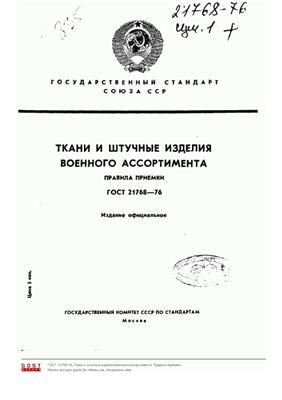 ГОСТ 21768-76 Ткани и штучные изделия военного ассортимента. Правила приемки