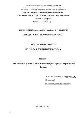 Основные личные и политические права граждан Европейского Союза