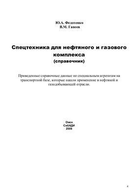 Федотенко Ю.А., Гапеев В.М. Спецтехника для нефтяного и газового комплекса