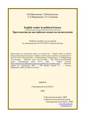 Васючкова О.И., Коваленок Т.В., Марковская Т.А. Хрестоматия на английском языке по политологии