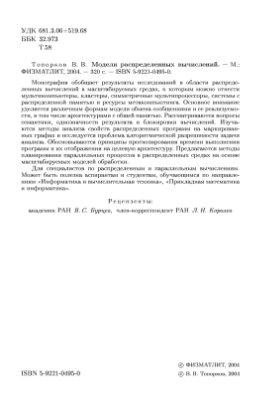 Топорков В.В. Модели распределенных вычислений