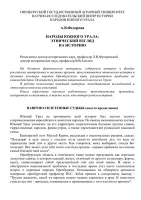 Федорова А.В. Народы южного Урала: этнический взгляд на историю