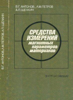 Антонов В.Г., Петров Л.М., Щелкин А.П. Средства измерений магнитных параметров материалов